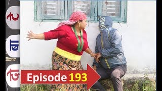 दोबाटे, भाग १९३  , 15th November  2018, Episode - 193, Dobate Nepali Comedy Serial