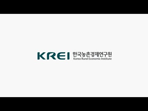 한국농촌경제연구원 소개영상 이미지