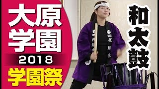 大原学園 熊本校 学園祭2018 \和太鼓/