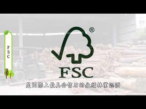 林務局FSC正昌宣傳影片