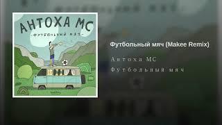 Антоха МС - Футбольный мяч /Makee Remix/