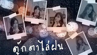 DAIFUKU by Cm Cafe - ตุ๊กตาไล่ฝน | teru teru bousu [Official Lyrics]
