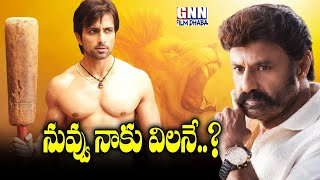 Balakrishna Lock Horns With Sonu Sood in Boyapati Upcoming Movie | NBK106 Villain | GNN Film Dhaba