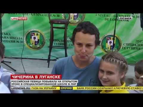 Чичерина побывала на открытом уроке в спецшколе ЛНР. Новости