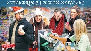 Итальянцы пробуют русский супермаркет
