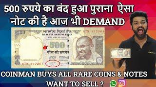 500 रुपये का बंद हुआ पुराना  ऐसा नोट की है आज भी DEMAND  | 500 Rs Old Demonetized Note Value In Lakh