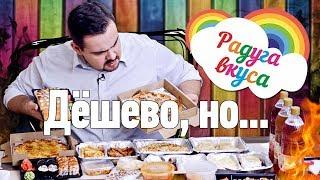 Доставка Радуга вкуса   Обзор доставки   Жирный борщ...
