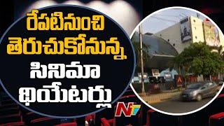 50% సీటింగ్ తో థియేటర్లకు అనుమతి | Telangana Govt Green Signal to Open Theaters