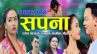 उनका पनि सपना || New Nepali Lok Dohori song 2075, 2018 || Ramesh Bikram Ratna & Laxmi Pariyar