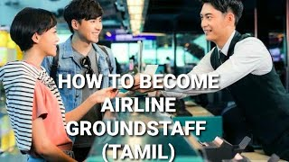 HOW TO BECOME AIRLINE GROUNDSTAFF- (TAMIL VIDEO)
