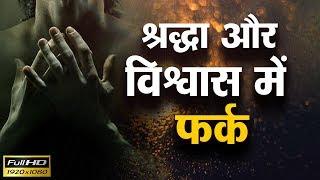 क्या आपको पता है श्रद्धा और विश्वास में फर्क क्या है Pujya Shri Pu
