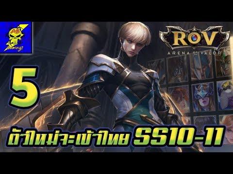 ROV 5 อันดับ ฮีโร่ใหม่ ที่กำลังจะเข้าไทยใน SS10-11 (Rov จัดอันดับ) | AbGamingZ