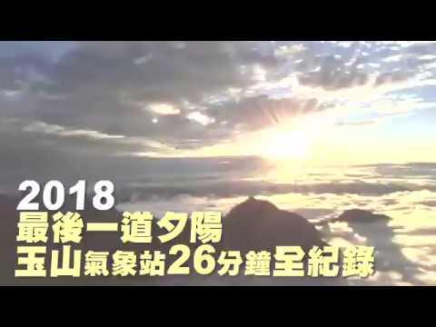 2018最後一道夕陽 玉山氣象站26分鐘全紀錄   台灣蘋果日報