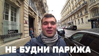 НЕ БУДНИ В ПАРИЖЕ | ФРЕНЧМАН FRENCHMAN