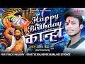 2017 का सुपरहिट कृष्ण भजन - Happy Birthday Kanha - Anish Singh - Krishna Bhajan