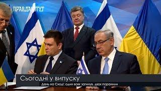 Випуск новин на ПравдаТут за 15.01.19 (20:30)