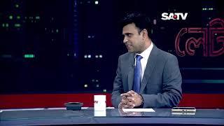 Bangla Talkshow | Late Edition EP 1172 | SATV Talk Show