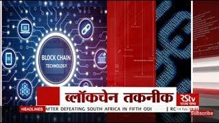 RSTV Vishesh – Feb 14, 2018 : ब�लॉकचेन तकनीक | Blockchain Technology