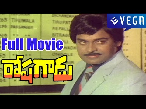 ROSHAGADU Telugu Full Length Movie : Chiranjeevi,Madhavi