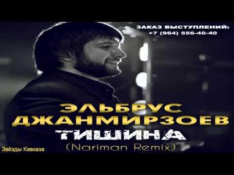 Эльбрус Джанмирзоев   Тишина Nariman Remix 2016
