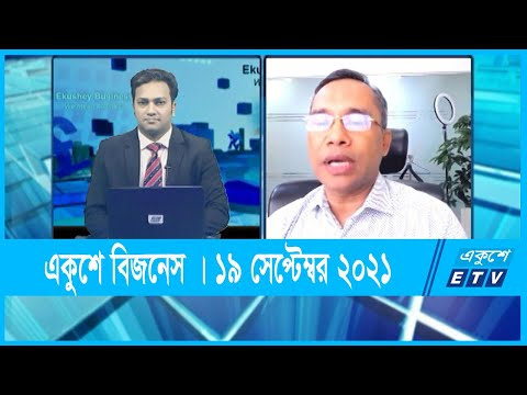 Ekushey Business || একুশে বিজনেস ||  মোহাম্মদ ফোরকান উদ্দীন এফসিএ |19 September 2021 || ETV Business