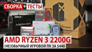 Сборка на Ryzen 3 2200G за 440$: бюджетный ПК для игр с возможностью апгрейда
