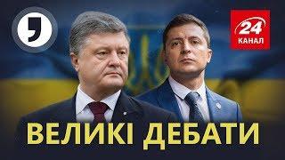 Дебати: Зеленський проти Порошенко, Кома