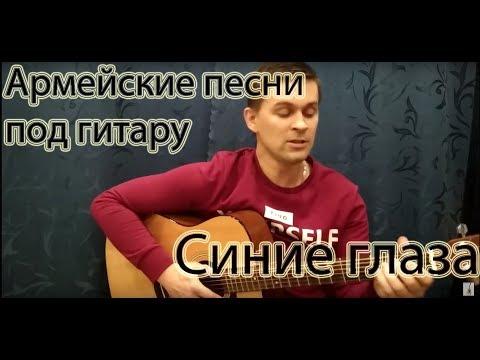 Синие глаза словно бирюза - Армейские песни. Андрей Буков. Песни под гитару.
