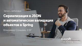 Сериализация в JSON и автоматическая валидация объектов в Spring