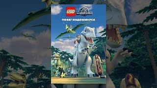 LEGO Парке юрского периода: Побег Индоминуса