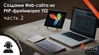 Создание Web-сайта на PHP-фреймворке Yii2. Часть 2.