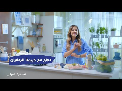 Saffron rice cake recipe, cream and saffron chicken breasts