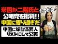 中国に寄り過ぎだ!米国が二階氏と公明党を痛烈に批判!!中国に媚びる日本の要人をリストにして公表。