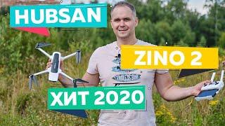 HUBSAN ZINO 2 Обзор квадрокоптера с 4k камерой. Тест функций, время полета, съемка в 4k.