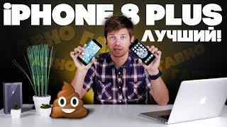 iPhone 8 Plus. Самый честный обзор