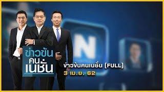 ข่าวข้นคนเนชั่น | 3 เม.ย. 63 | FULL | NationTV22
