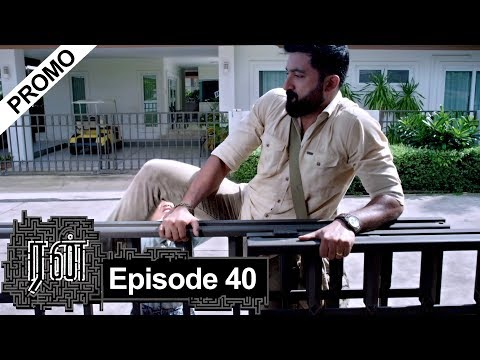 RUN Promo for Episode 40