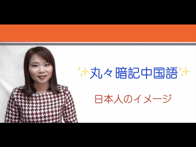 【丸々暗記中国語-002】日本人のイメージ