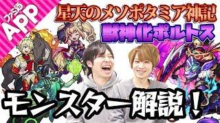 モンスト獣神化ポルトスと新イベモンスターを実装前に解説!