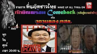 """ล่าสุด !  แอนตี้ ตื่นเถิดชาวไทย  """" ทักษิณพร้อม Comeback และ จุดจบของ คสช. """"   Aug 31, 2018"""
