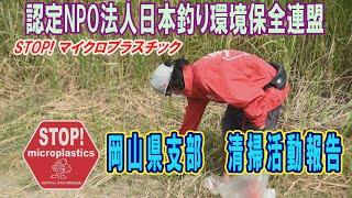 未来へつなぐ水辺環境保全保全プロジェクト 「STOP!マイクロプラスチック岡山県支部 清掃活動報告」 Go!Go!NBC!