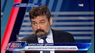 Россия - Европа: расходимся все дальше? Право голоса