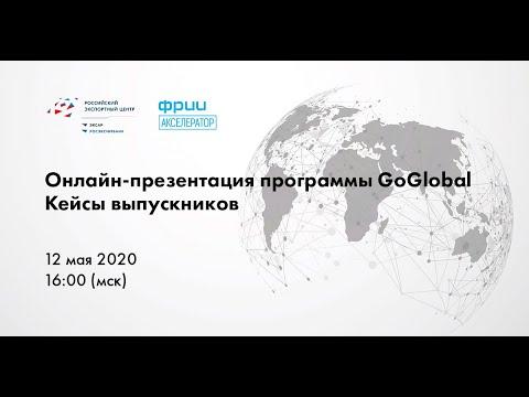 Онлайн-презентация программы GoGlobal. Кейсы выпускников