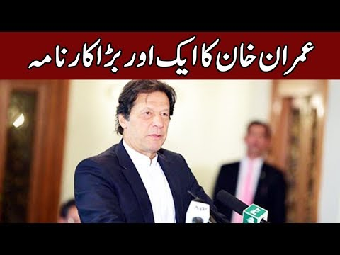 PM Imran Khan speech today | 14 March 2019 | Express News