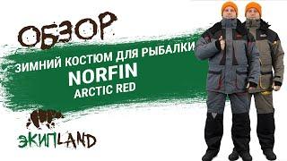 Костюм зимний norfin arctic 2 new