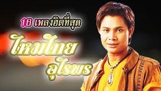 รวมสุดยอด16เพลงฮิตที่สุด ไหมไทย อุไรพร
