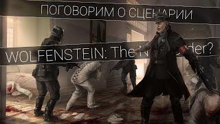 Сюжет Wolfenstein: The New Order