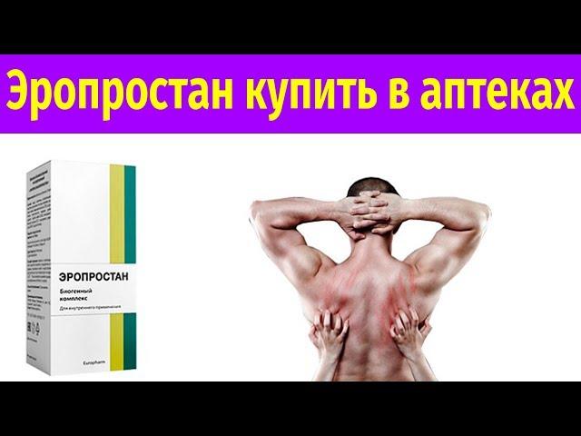 Видео Эропростан