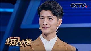 [2019主持人大赛] EP7 请听题!撒贝宁 vs 尹颂《经典咏流传》| CCTV