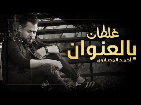 كلمات اغنية غلطان بالعنوان احمد المصلاوي كلمات اغاني